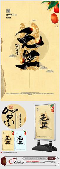 中国风2021年元旦节海报设计
