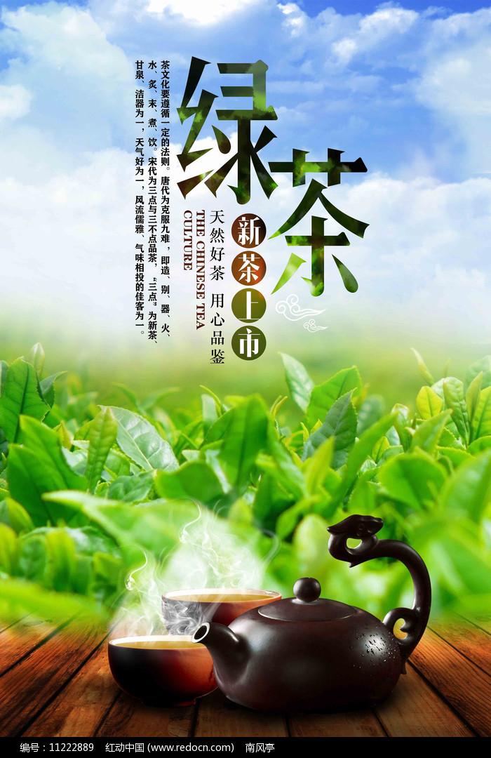 中国风茶文化海报图片