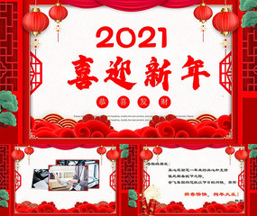 中国风企业年会2021牛年PPT