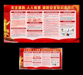 119消防安全宣传月展板