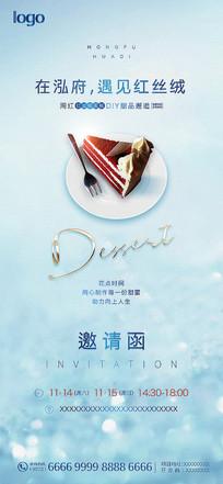 蛋糕DIY宣传海报设计