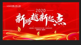 大气2020年企业年会背景展板