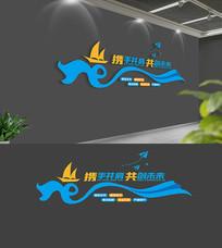 大气蓝色企业励志文化墙