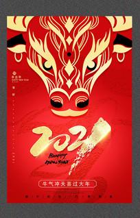 大气喜庆红色2021牛年海报