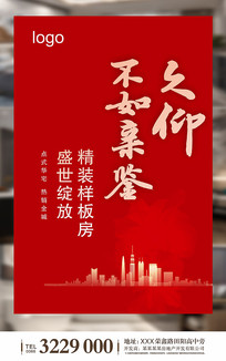 地产红色宣传海报