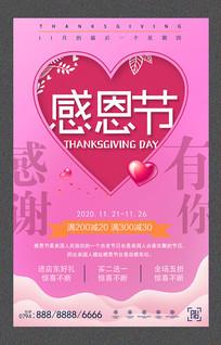 感恩节促销宣传海报