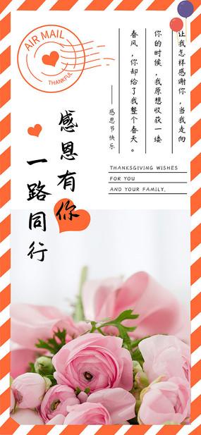 感恩节小清新手机日签海报