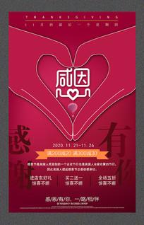 感恩节宣传海报设计