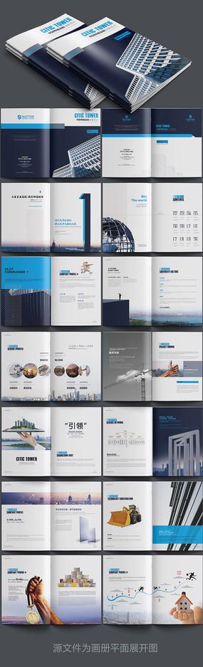 高端建筑公司宣傳手冊設計