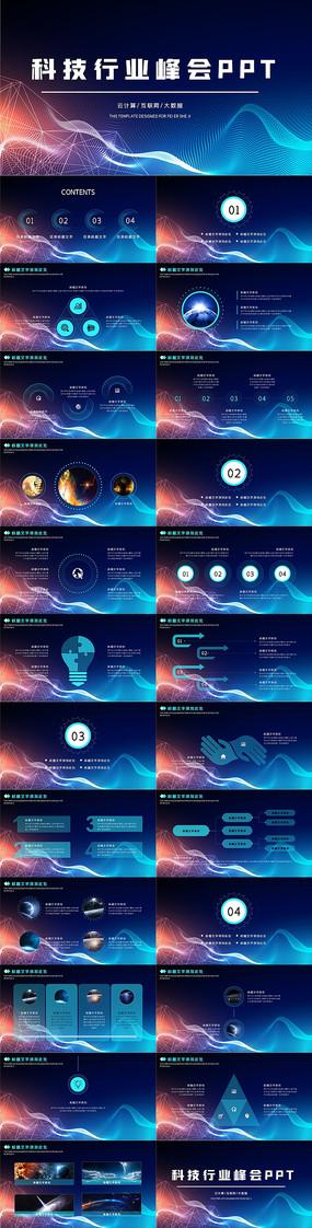 科技行业峰会PPT