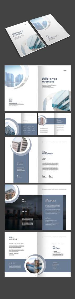 蓝白高级商务画册设计