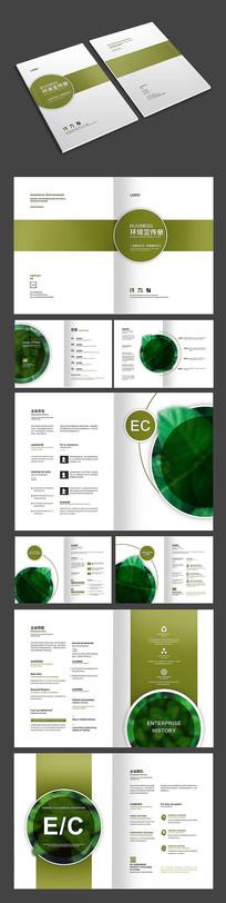 绿色经典环保画册