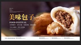 美味包子宣传海报设计