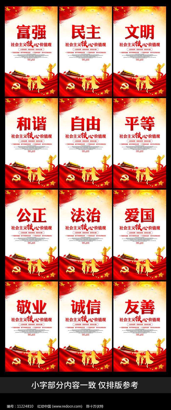 全套社会主义核心价值观展板设计图片