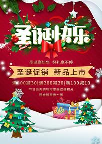 圣诞节广告海报设计