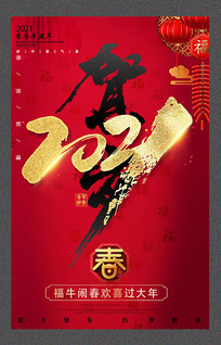 喜庆红色2021新春牛年海报