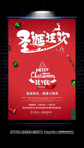 原创圣诞节促销海报设计