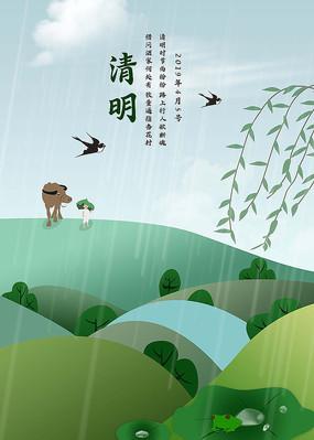 原创中国风清明节海报设计