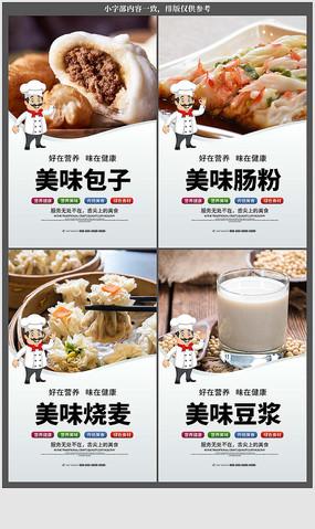 早餐美食小吃海报设计