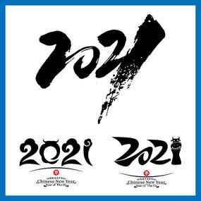 2021年毛笔字牛年书法字艺术字体素材