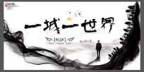 创意水墨中国风地产海报设计