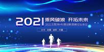 大气蓝色科技企业活动会议背景板设计