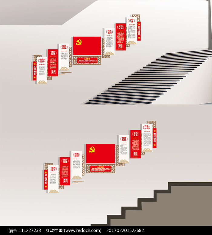 大气入党誓词党建文化墙设计图片
