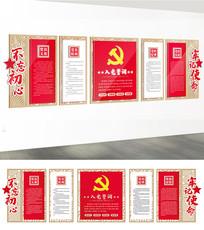 高档大气党员学习园地党建文化墙