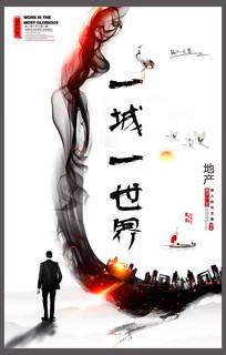 高端水墨中国风地产海报设计