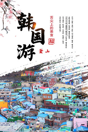 韩国旅游广告海报
