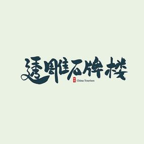 河北旅游透雕石牌楼艺术字