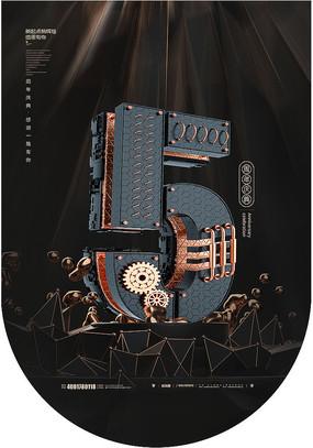 黑色高端企业5周年庆典吊旗广告设计