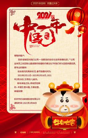 红色2021牛年元旦新春放假通知海报