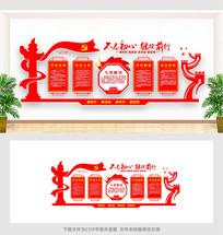 红色党建室文化墙设计