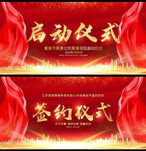 红色大气启动仪式签约仪式开幕式背景板