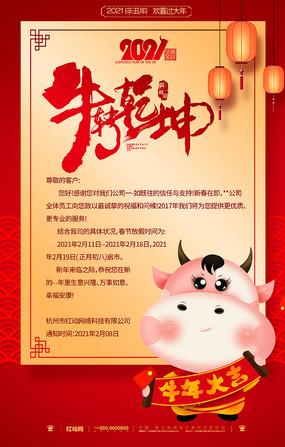 红色喜庆2021牛年元旦新春放假通知海报