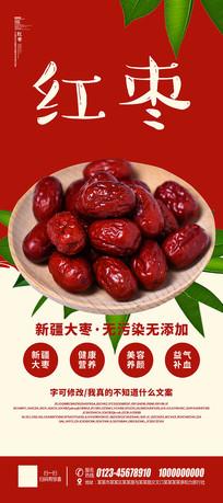 红枣新疆大枣易拉宝展架设计