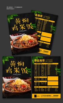 黄焖鸡米饭餐饮宣传单菜单设计