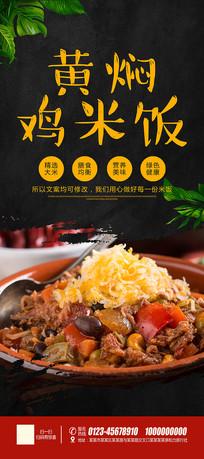 黄焖鸡米饭易拉宝展架设计