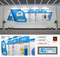 蓝色企业简约科技办公形象墙