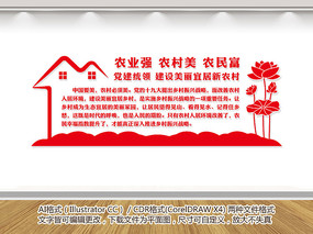 美丽乡村宣传文化墙
