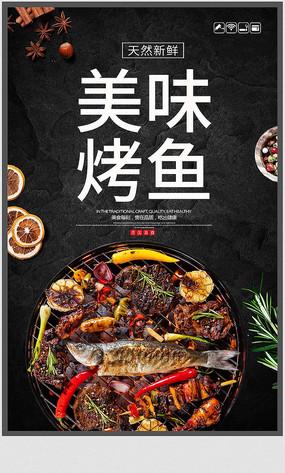 美味烤鱼宣传海报