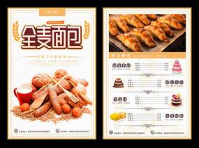 面包宣传单页设计