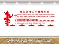 农村党支部宣传文化墙