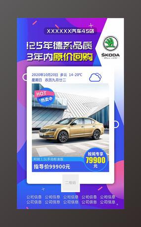 汽车促销汽车每日天气海报