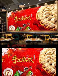手工饺子背景墙