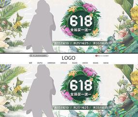 淘寶618花式海報設計