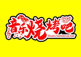 音乐烧烤吧字体设计