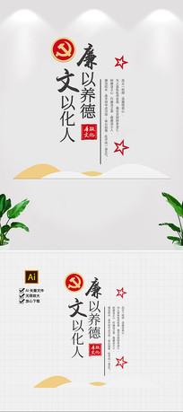 原创廉以养德中国风党建廉政标语文化墙