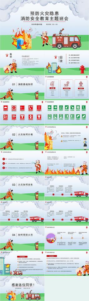原创中小学消防安全知识培训主题班会PPT
